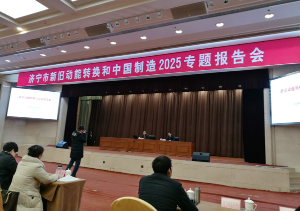 China Coal Group Is Invited To The Jining New And Old Kinetic Energy Conversion And China Manufacturing 2025 Special Reporting Conference