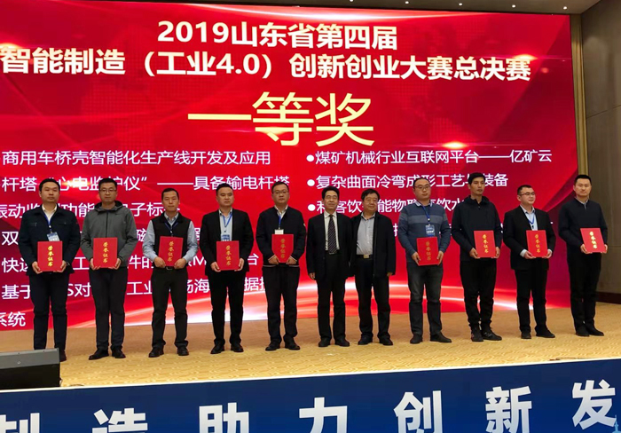 Warmly Celebrate China Coal Group Yikuang Cloud Platform Won The First Prize Of The Fourth Intelligent Manufacturing Innovation And Entrepreneurship Competition In Shandong Province