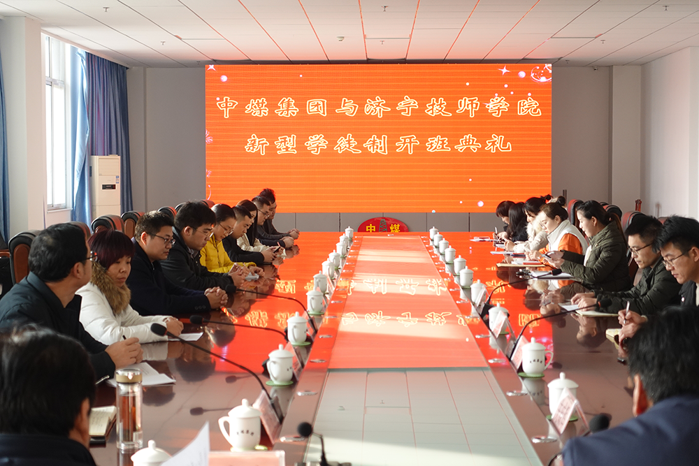 China Coal Group Versus Jining Technician College New Type Apprenticeship Training Start Class Ceremony Hold