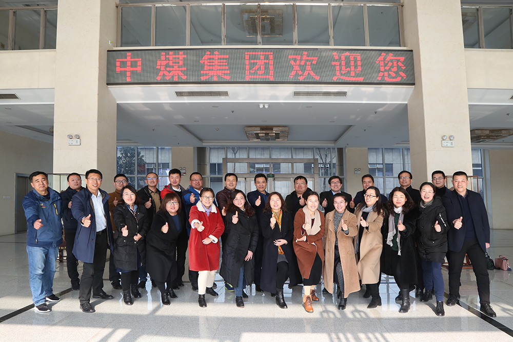 Warm Congratulations To China HRD Club Jining Branch'S First 2020 Friendship Meeting Held In China Coal Group