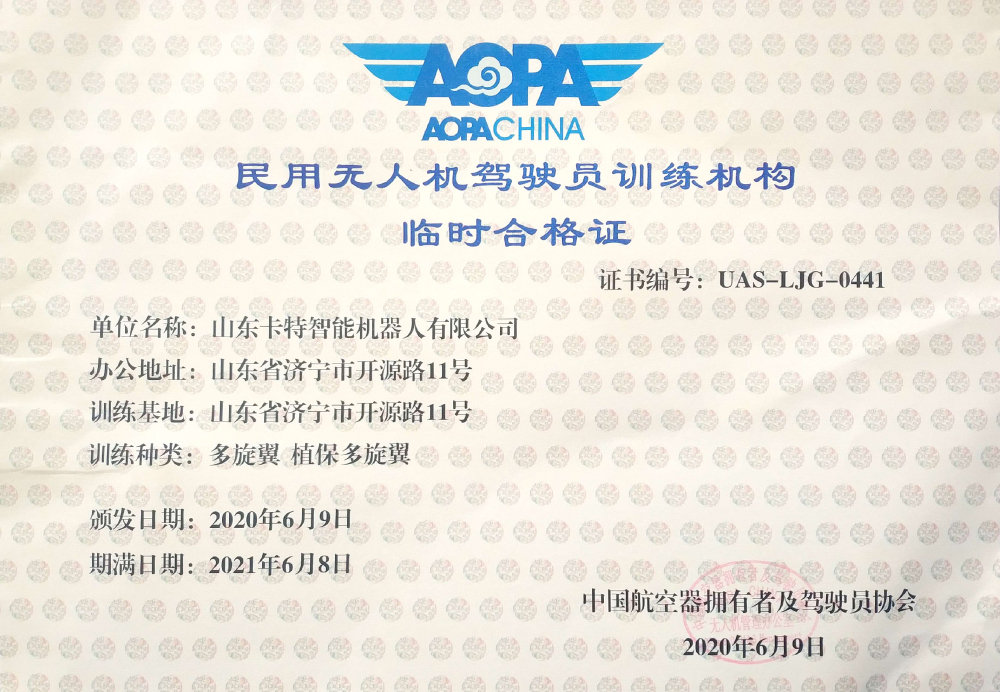 Warm Congratulations To Carter Robotics Co., Ltd. For Obtaining The